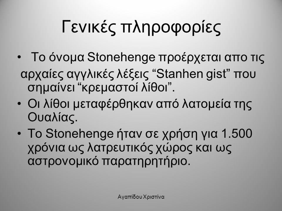 """Αγαπίδου Χριστίνα Γενικές πληροφορίες Το όνομα Stonehenge προέρχεται απο τις αρχαίες αγγλικές λέξεις """"Stanhen gist"""" που σημαίνει """"κρεμαστοί λίθοι"""". Οι"""