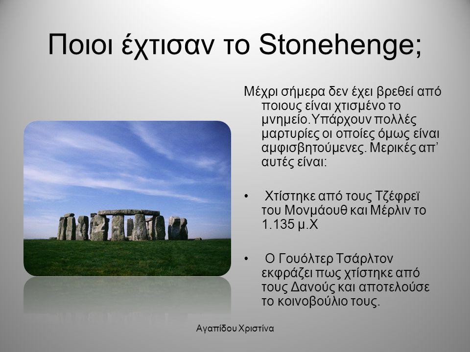 Αγαπίδου Χριστίνα Ποιοι έχτισαν το Stonehenge; Μέχρι σήμερα δεν έχει βρεθεί από ποιους είναι χτισμένο το μνημείο.Υπάρχουν πολλές μαρτυρίες οι οποίες ό