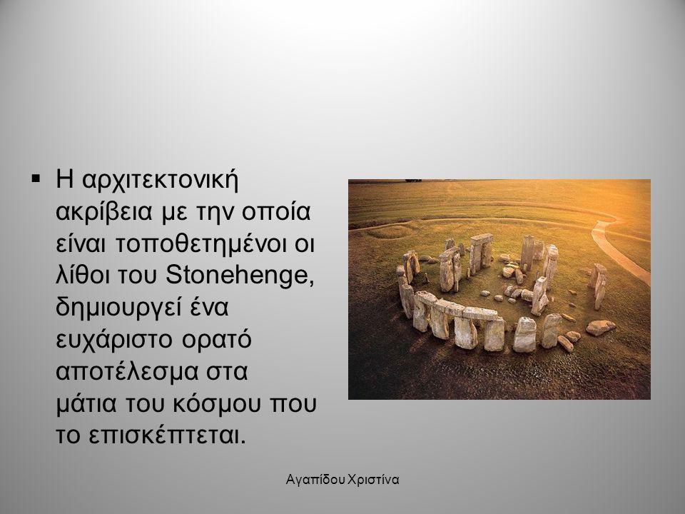 Αγαπίδου Χριστίνα  Η αρχιτεκτονική ακρίβεια με την οποία είναι τοποθετημένοι οι λίθοι του Stonehenge, δημιουργεί ένα ευχάριστο ορατό αποτέλεσμα στα μ