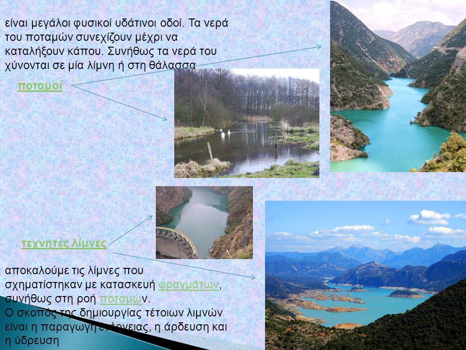 τεχνητές λίμνες ποταμοί είναι μεγάλοι φυσικοί υδάτινοι οδοί. Τα νερά του ποταμών συνεχίζουν μέχρι να καταλήξουν κάπου. Συνήθως τα νερά του χύνονται σε