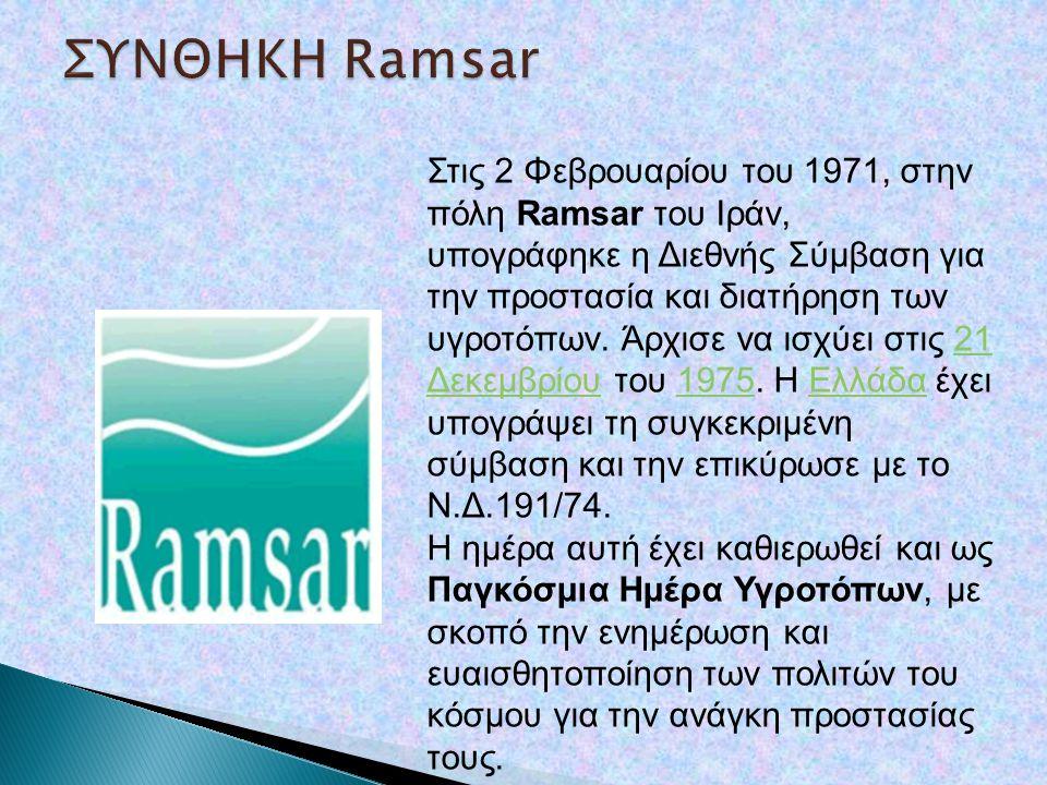 Στις 2 Φεβρουαρίου του 1971, στην πόλη Ramsar του Ιράν, υπογράφηκε η Διεθνής Σύμβαση για την προστασία και διατήρηση των υγροτόπων. Άρχισε να ισχύει σ