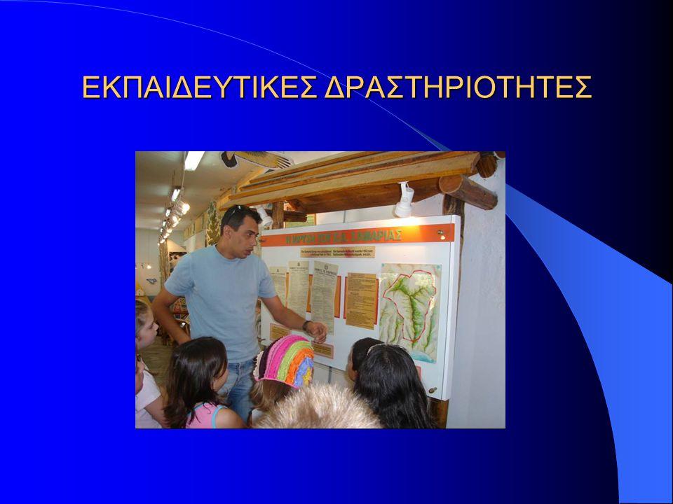 ΕΚΠΑΙΔΕΥΤΙΚΕΣ ΔΡΑΣΤΗΡΙΟΤΗΤΕΣ ΙΑΝΟΥΑΡΙΟΣ: Παράθεση έντυπου υλικού και σύνταξη ερωτηματολογίου για τον έλεγχο της προϋπάρχουσας γνώσης των παιδιών.