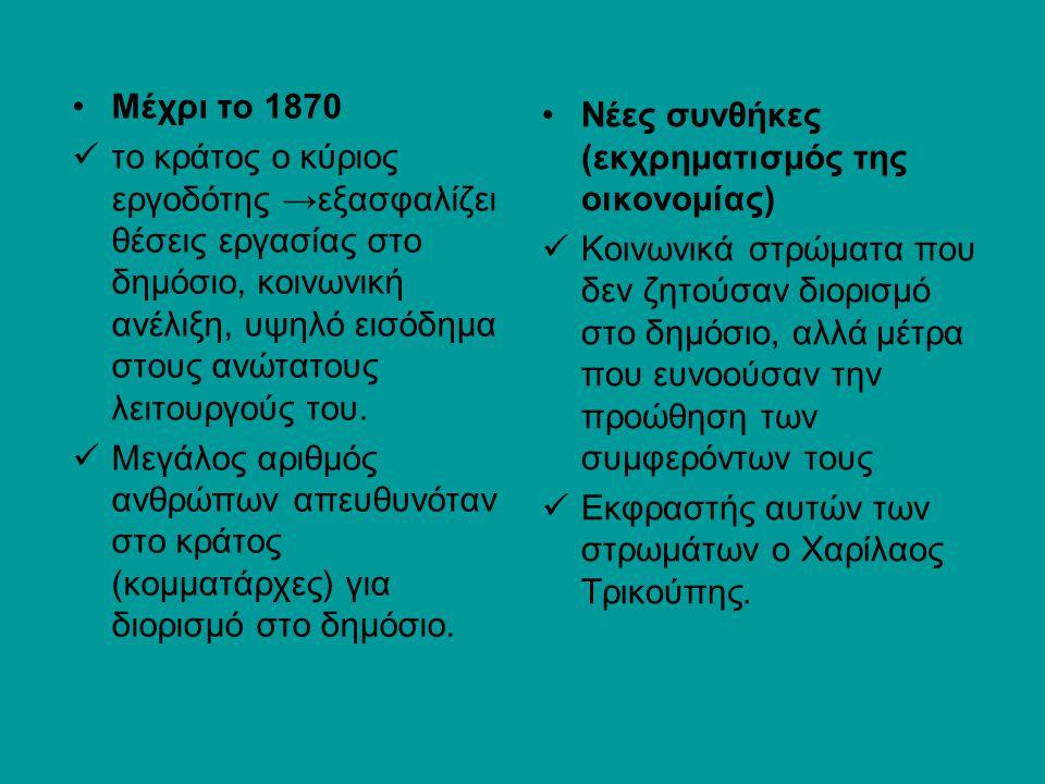 Μέχρι το 1870 το κράτος ο κύριος εργοδότης →εξασφαλίζει θέσεις εργασίας στο δημόσιο, κοινωνική ανέλιξη, υψηλό εισόδημα στους ανώτατους λειτουργούς του.