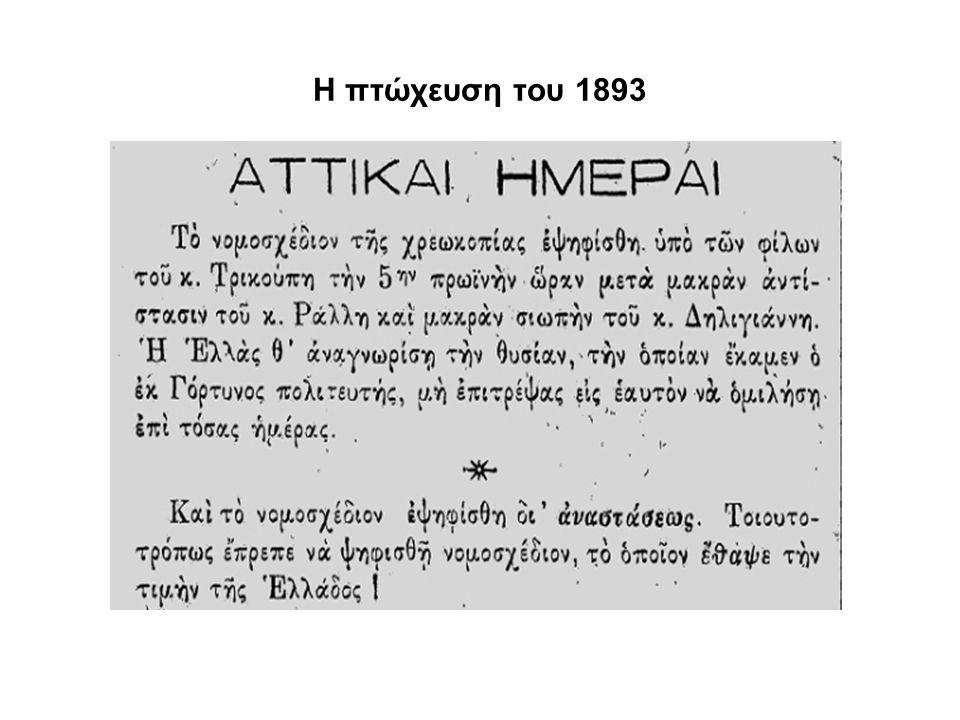 Η πτώχευση του 1893