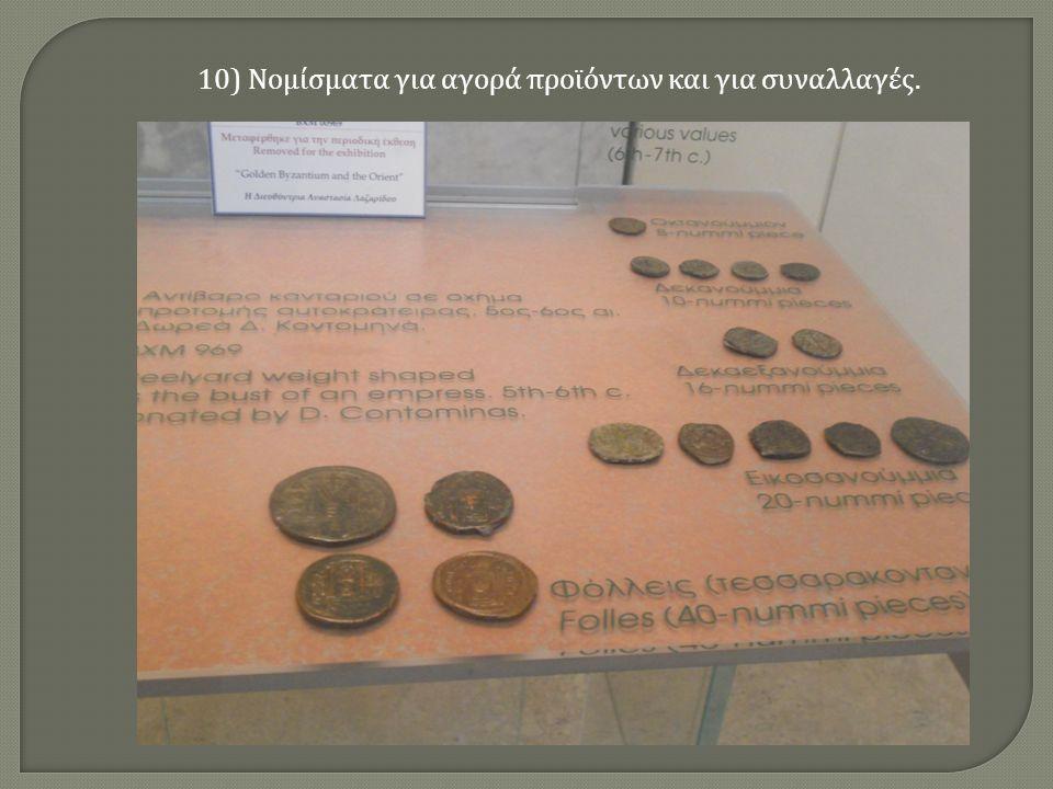 10) Νομίσματα για αγορά προϊόντων και για συναλλαγές.