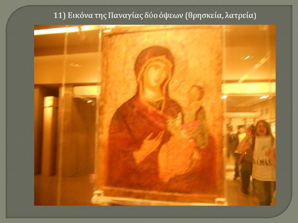 11) Εικόνα της Παναγίας δύο όψεων (θρησκεία, λατρεία )