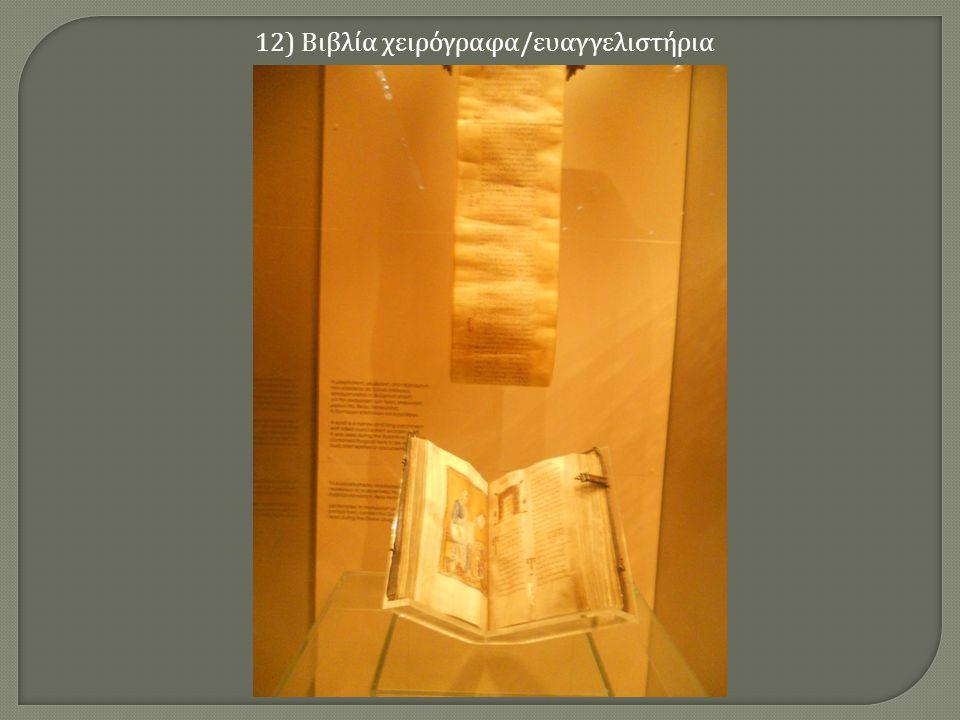 12) Βιβλία χειρόγραφα/ευαγγελιστήρια