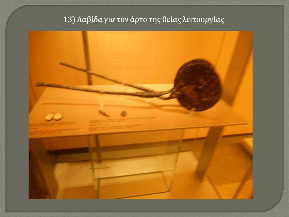 13) Λαβίδα για τον άρτο της θείας λειτουργίας