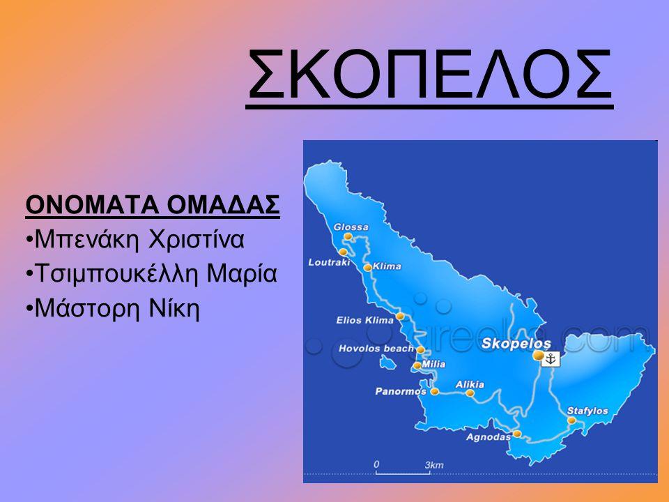 ΤΟ ΝΗΣΙ ΤΗΣ ΣΚΟΠΕΛΟΥ Η Σκόπελος είναι ένα από τα νησιά των Βορείων Σποράδων.