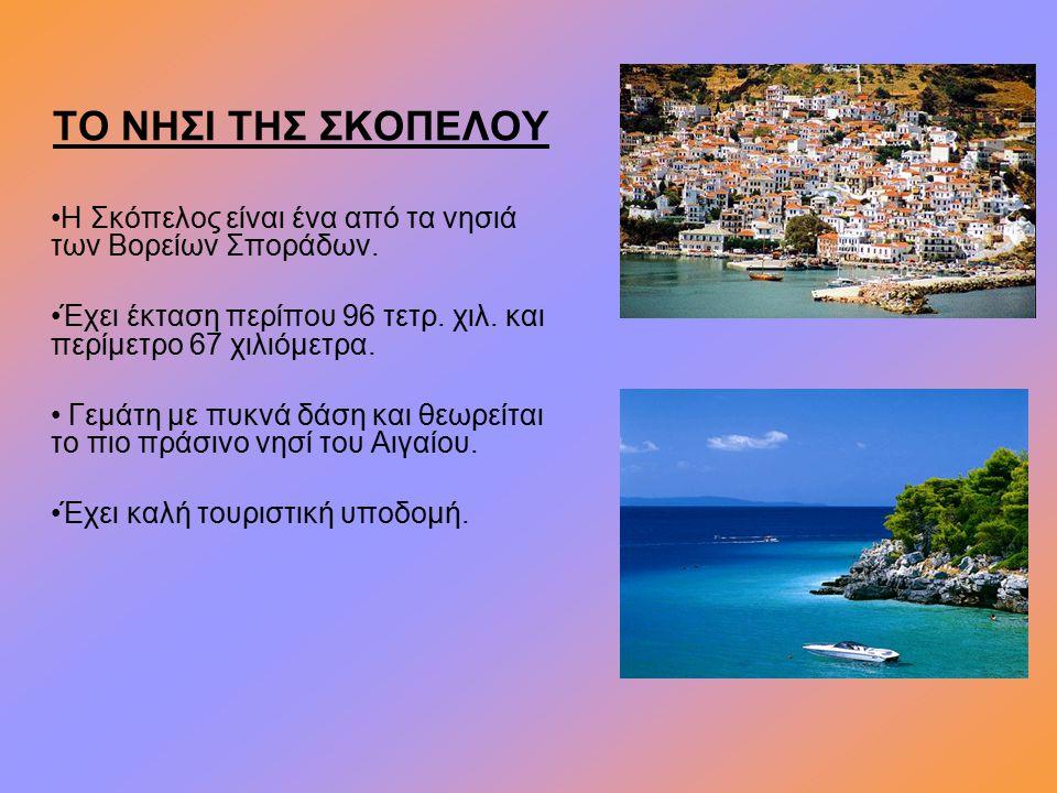 ΤΟ ΝΗΣΙ ΤΗΣ ΣΚΟΠΕΛΟΥ Η Σκόπελος είναι ένα από τα νησιά των Βορείων Σποράδων. Έχει έκταση περίπου 96 τετρ. χιλ. και περίμετρο 67 χιλιόμετρα. Γεμάτη με