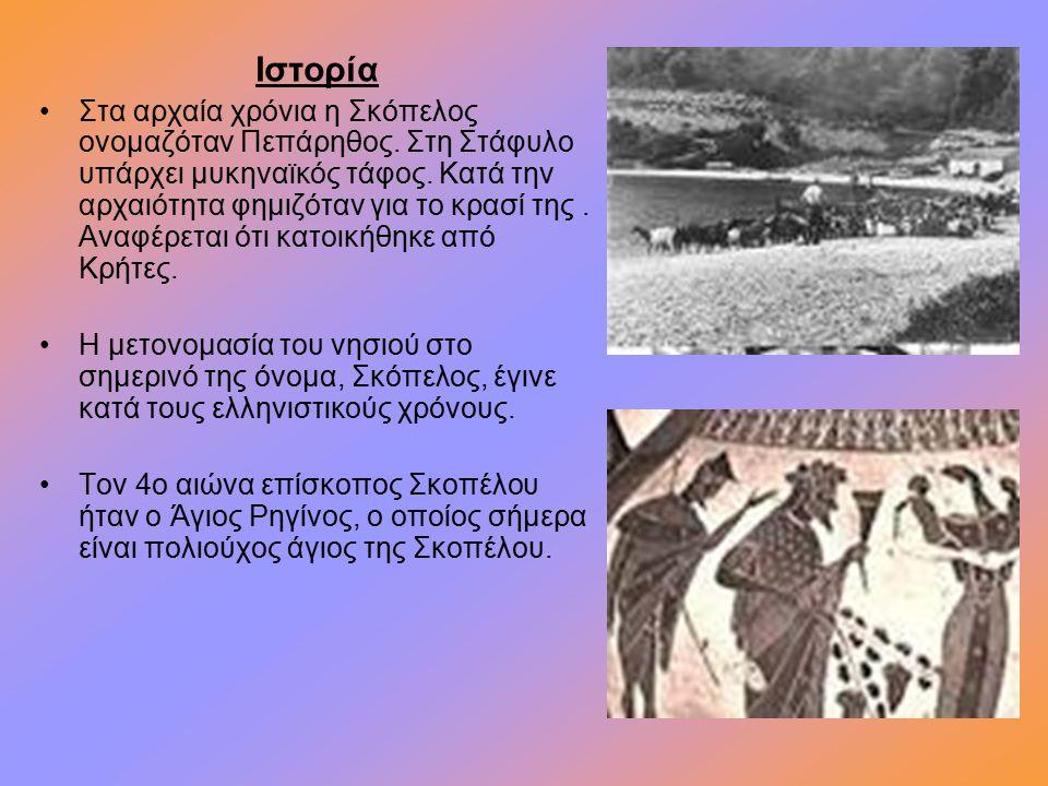 Ιστορία Στα αρχαία χρόνια η Σκόπελος ονομαζόταν Πεπάρηθος. Στη Στάφυλο υπάρχει μυκηναϊκός τάφος. Κατά την αρχαιότητα φημιζόταν για το κρασί της. Αναφέ
