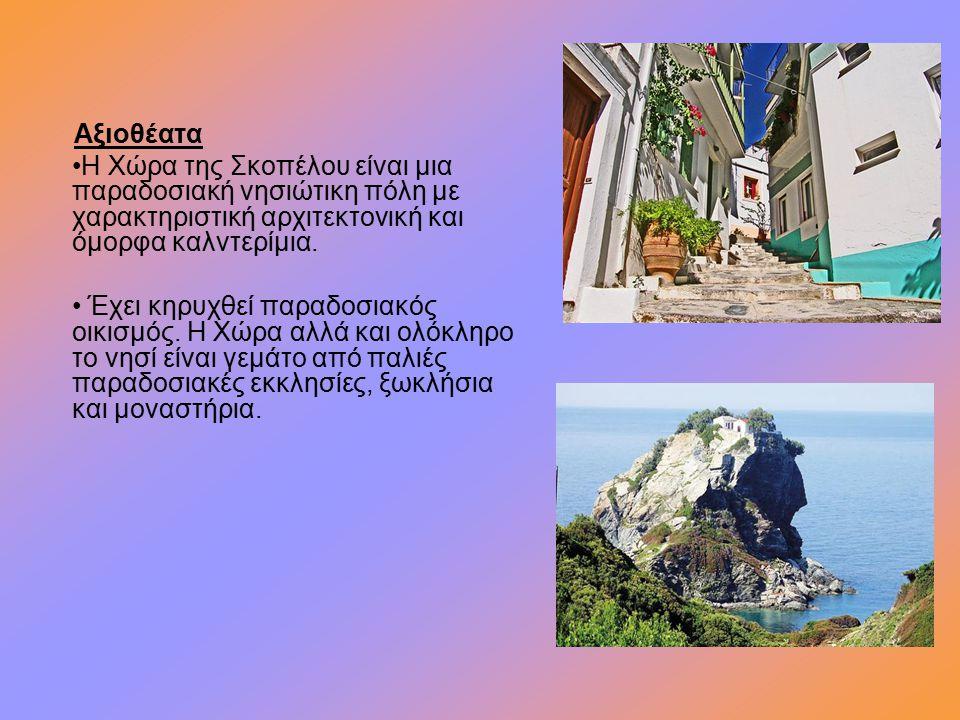 Στάφυλος  Από τις πιο δημοφιλείς και πολυσύχναστες παραλίες του νησιού και η πιο κοντινή στην πόλη.