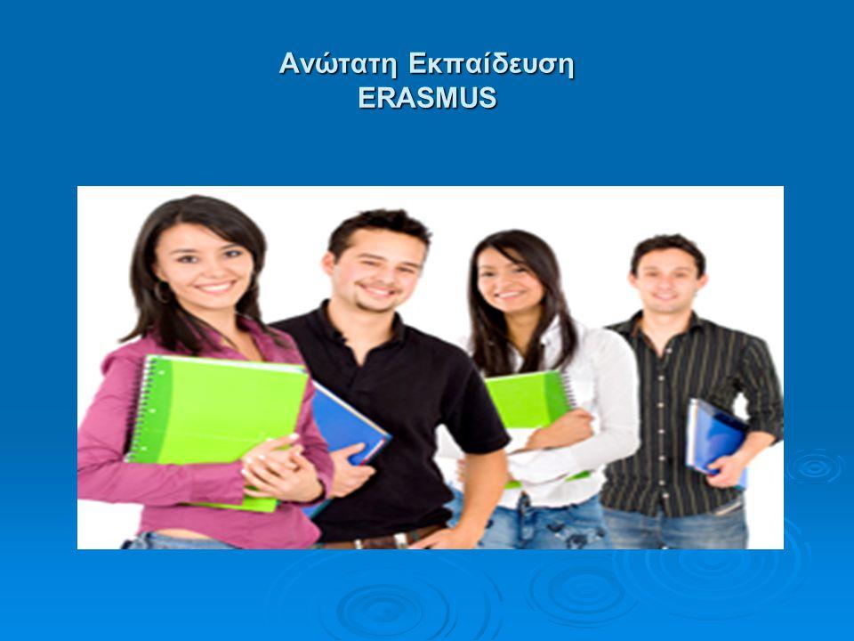 Ανώτατη Εκπαίδευση ERASMUS
