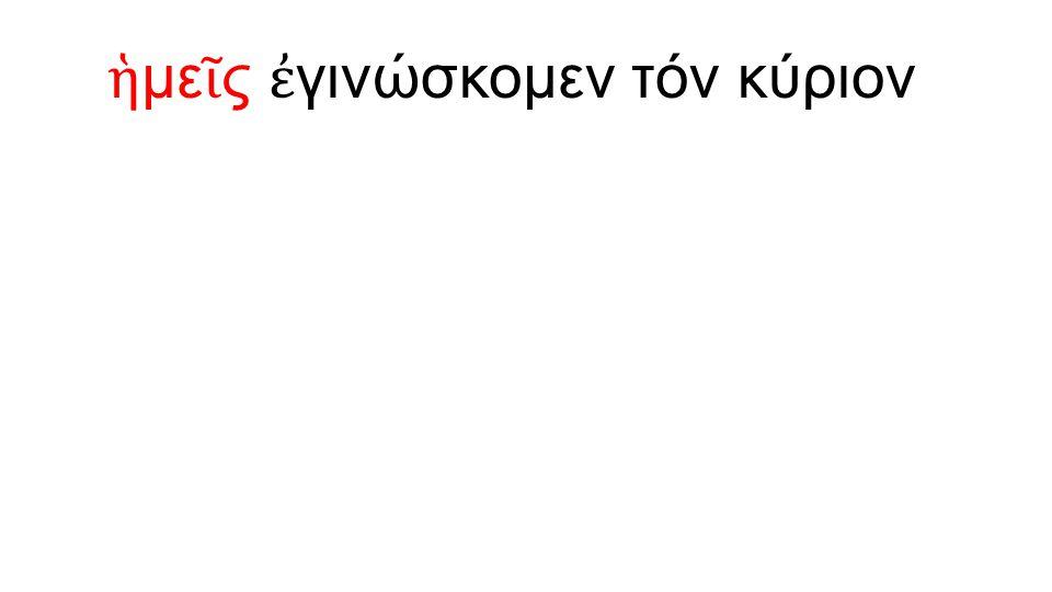 ἡ με ῖ ς ἐ γινώσκομεν τόν κύριον