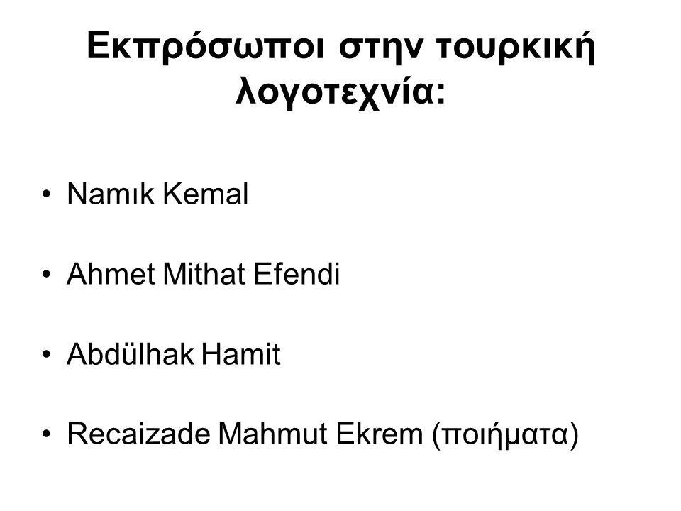 Εκπρόσωποι στην τουρκική λογοτεχνία: Namık Kemal Ahmet Mithat Efendi Abdülhak Hamit Recaizade Mahmut Ekrem (ποιήματα)