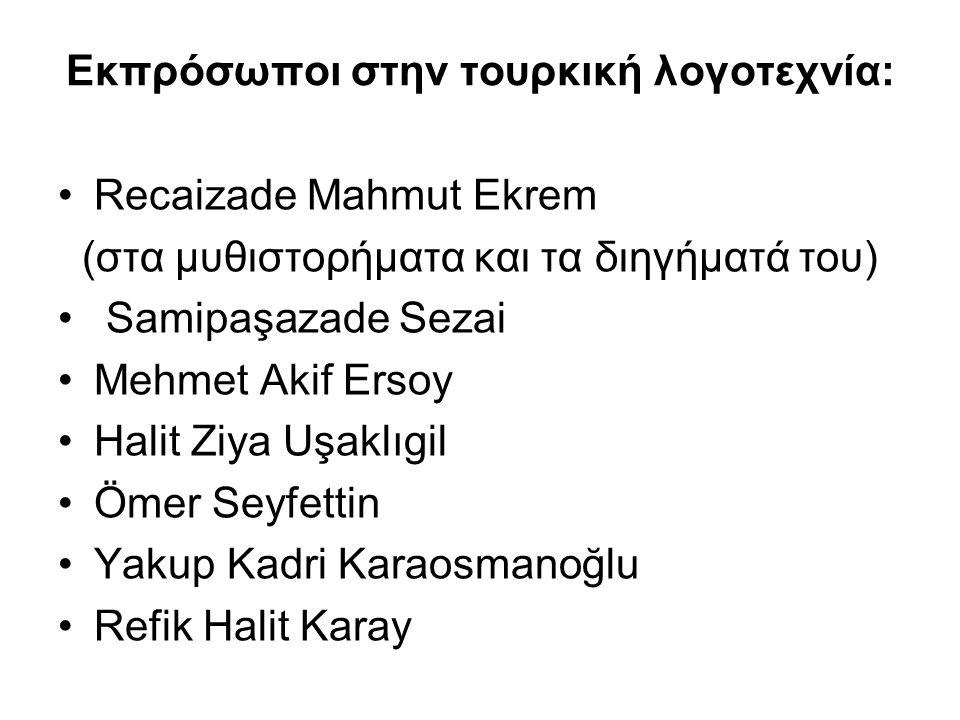 Εκπρόσωποι στην τουρκική λογοτεχνία: Recaizade Mahmut Ekrem (στα μυθιστορήματα και τα διηγήματά του) Samipaşazade Sezai Mehmet Akif Ersoy Halit Ziya Uşaklıgil Ömer Seyfettin Yakup Kadri Karaosmanoğlu Refik Halit Karay