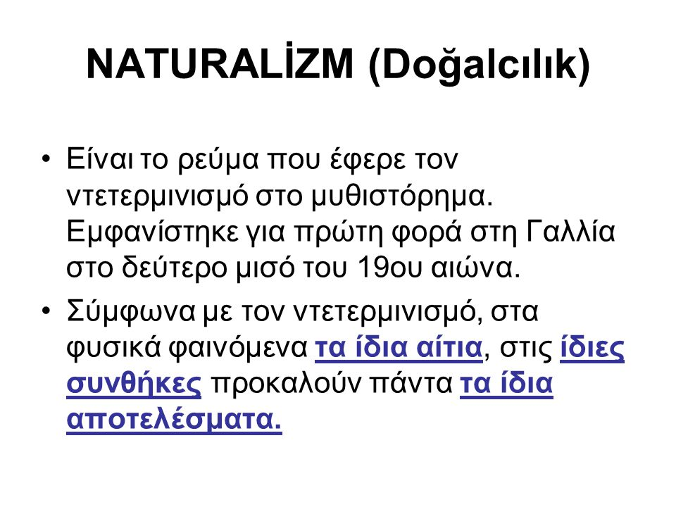NATURALİZM (Doğalcılık) Είναι το ρεύμα που έφερε τον ντετερμινισμό στο μυθιστόρημα. Εμφανίστηκε για πρώτη φορά στη Γαλλία στο δεύτερο μισό του 19ου αι