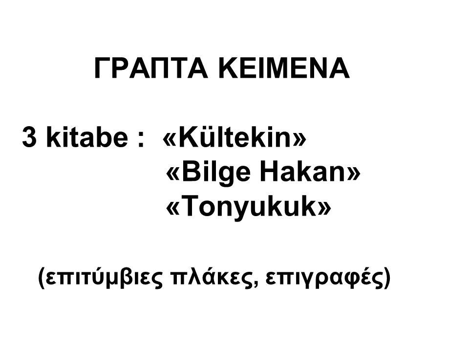 ΓΡΑΠΤΑ ΚΕΙΜΕΝΑ 3 kitabe : «Kültekin» «Bilge Hakan» «Tonyukuk» (επιτύμβιες πλάκες, επιγραφές)