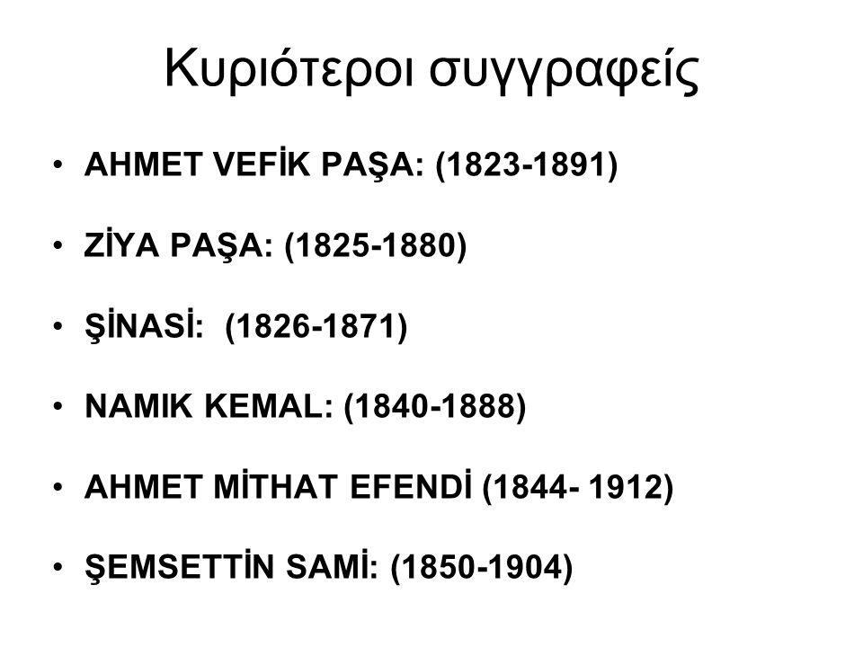 Κυριότεροι συγγραφείς AHMET VEFİK PAŞA: (1823-1891) ZİYA PAŞA: (1825-1880) ŞİNASİ:(1826-1871) NAMIK KEMAL: (1840-1888) AHMET MİTHAT EFENDİ (1844- 1912