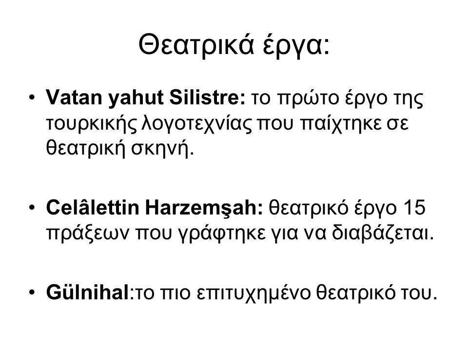 Θεατρικά έργα: Vatan yahut Silistre: το πρώτο έργο της τουρκικής λογοτεχνίας που παίχτηκε σε θεατρική σκηνή. Celâlettin Harzemşah: θεατρικό έργο 15 πρ