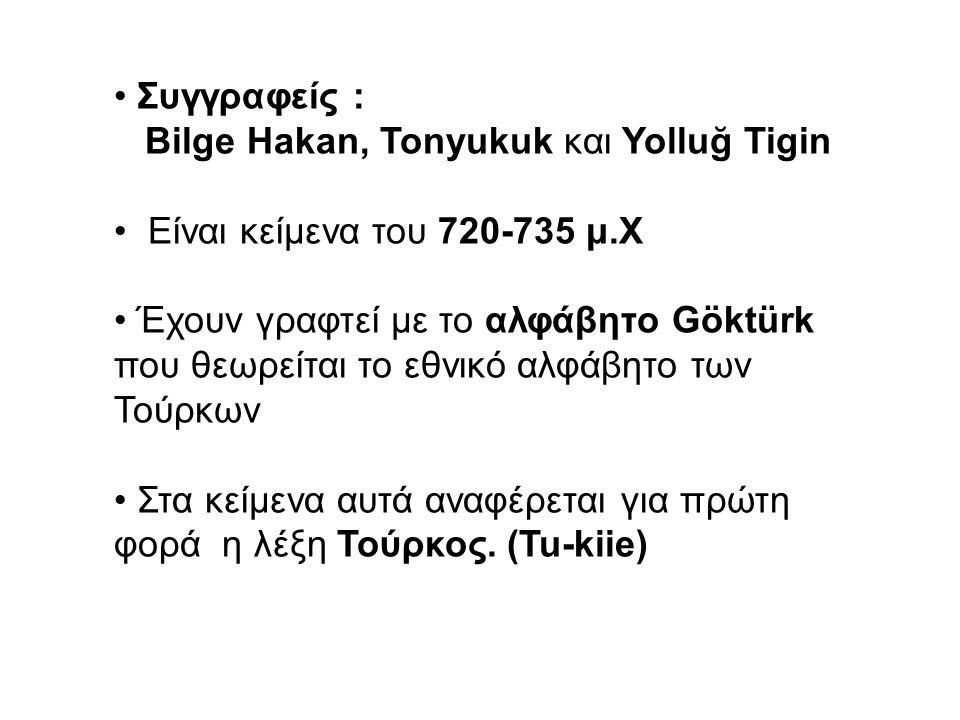 Συγγραφείς : Bilge Hakan, Tonyukuk και Yolluğ Tigin Είναι κείμενα του 720-735 μ.Χ Έχουν γραφτεί με το αλφάβητο Göktürk που θεωρείται το εθνικό αλφάβητ