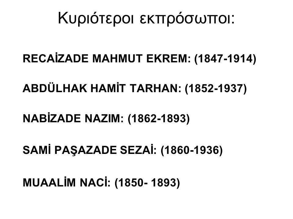 Κυριότεροι εκπρόσωποι: RΕCΑİZADE MAHMUT EKREM: (1847-1914) ABDÜLHAK HAMİT TARHAN: (1852-1937) NABİZADE NAZIM: (1862-1893) SAMİ PAŞAZADE SEZAİ: (1860-1936) MUAALİM NACİ: (1850- 1893)