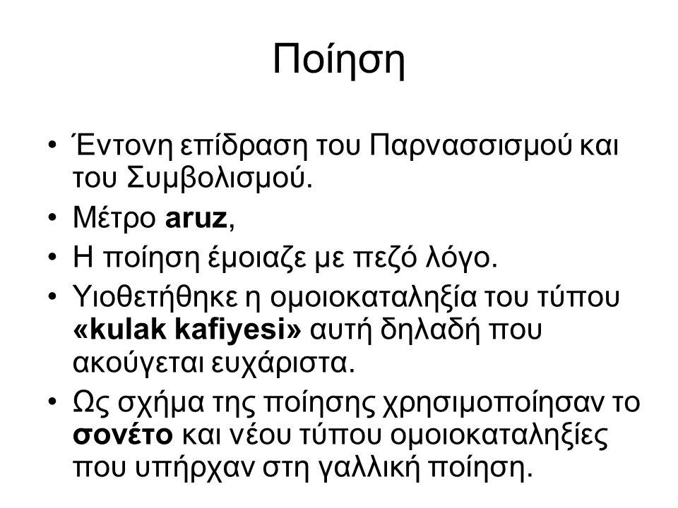 Ποίηση Έντονη επίδραση του Παρνασσισμού και του Συμβολισμού. Μέτρο aruz, Η ποίηση έμοιαζε με πεζό λόγο. Υιοθετήθηκε η ομοιοκαταληξία του τύπου «kulak