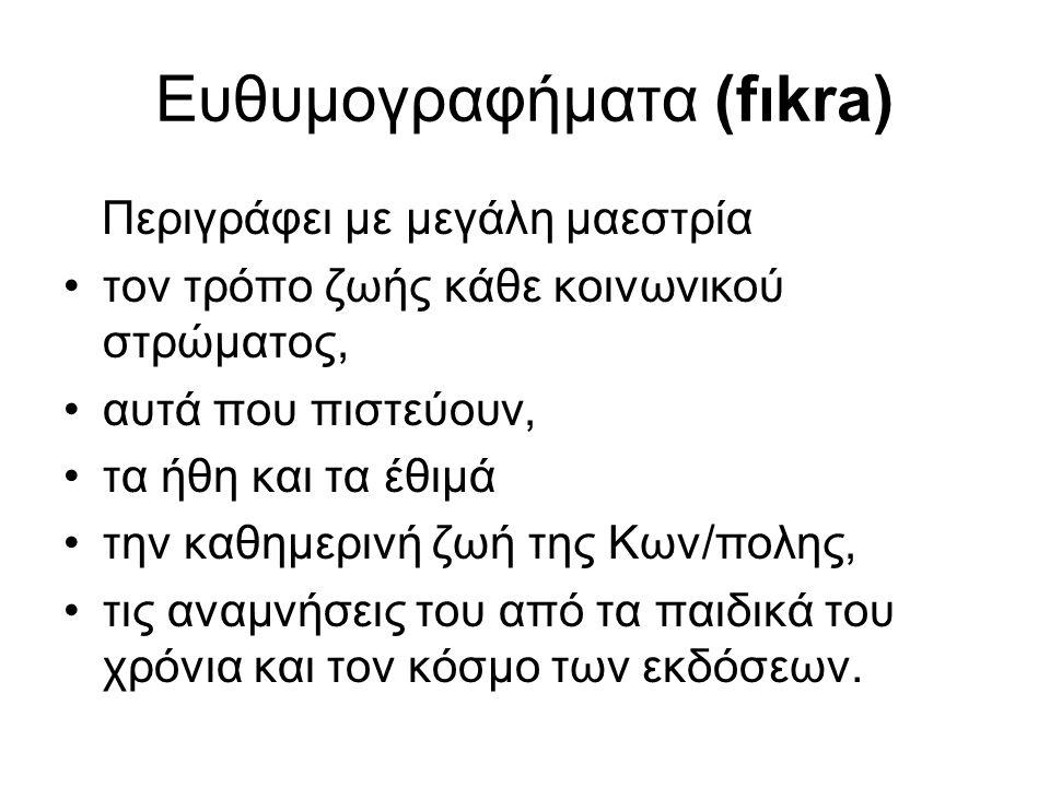 Eυθυμογραφήματα (fıkra) Περιγράφει με μεγάλη μαεστρία τον τρόπο ζωής κάθε κοινωνικού στρώματος, αυτά που πιστεύουν, τα ήθη και τα έθιμά την καθημερινή ζωή της Κων/πολης, τις αναμνήσεις του από τα παιδικά του χρόνια και τον κόσμο των εκδόσεων.