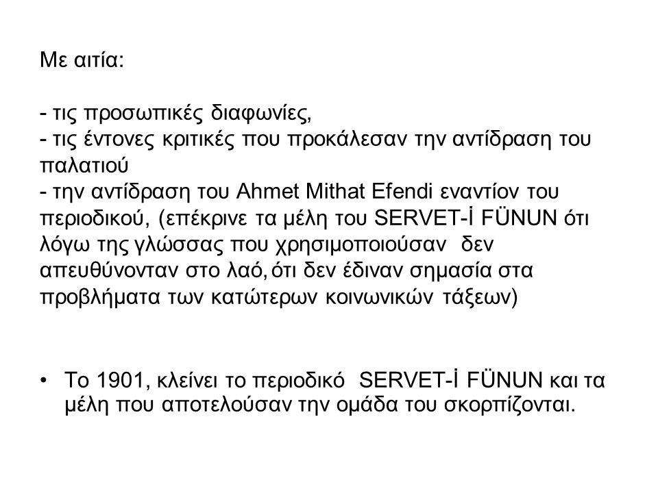 Με αιτία: - τις προσωπικές διαφωνίες, - τις έντονες κριτικές που προκάλεσαν την αντίδραση του παλατιού - την αντίδραση του Ahmet Mithat Efendi εναντίον του περιοδικού, (επέκρινε τα μέλη του SERVET-İ FÜNUN ότι λόγω της γλώσσας που χρησιμοποιούσαν δεν απευθύνονταν στο λαό, ότι δεν έδιναν σημασία στα προβλήματα των κατώτερων κοινωνικών τάξεων) To 1901, κλείνει το περιοδικό SERVET-İ FÜNUN και τα μέλη που αποτελούσαν την ομάδα του σκορπίζονται.