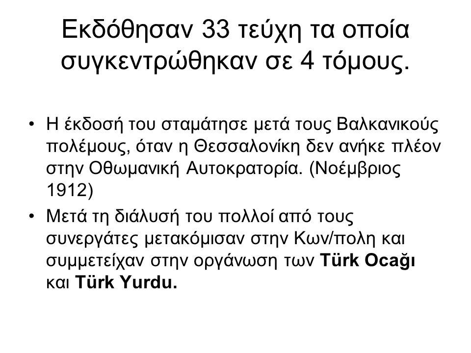 Εκδόθησαν 33 τεύχη τα οποία συγκεντρώθηκαν σε 4 τόμους. Η έκδοσή του σταμάτησε μετά τους Βαλκανικούς πολέμους, όταν η Θεσσαλονίκη δεν ανήκε πλέον στην