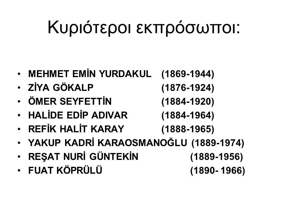 Κυριότεροι εκπρόσωποι: MEHMET EMİN YURDAKUL (1869-1944) ZİYA GÖKALP (1876-1924) ÖMER SEYFETTİN (1884-1920) HALİDE EDİP ADIVAR (1884-1964) REFİK HALİT KARAY (1888-1965) YAKUP KADRİ KARAOSMANOĞLU (1889-1974) REŞAT NURİ GÜNTEKİN (1889-1956) FUAT KÖPRÜLÜ (1890- 1966)
