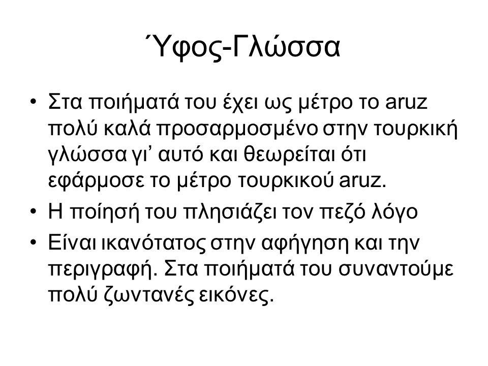 Ύφος-Γλώσσα Στα ποιήματά του έχει ως μέτρο το aruz πολύ καλά προσαρμοσμένο στην τουρκική γλώσσα γι' αυτό και θεωρείται ότι εφάρμοσε το μέτρο τουρκικού