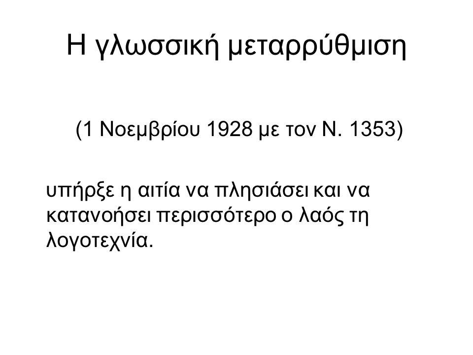 Η γλωσσική μεταρρύθμιση (1 Νοεμβρίου 1928 με τον Ν. 1353) υπήρξε η αιτία να πλησιάσει και να κατανοήσει περισσότερο ο λαός τη λογοτεχνία.