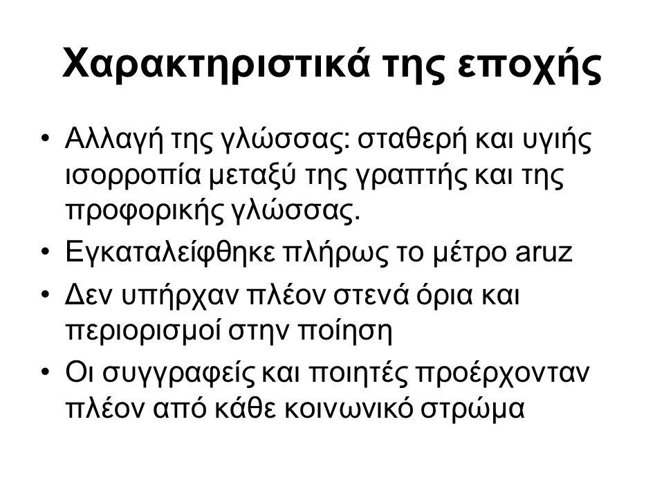 Χαρακτηριστικά της εποχής Αλλαγή της γλώσσας: σταθερή και υγιής ισορροπία μεταξύ της γραπτής και της προφορικής γλώσσας. Εγκαταλείφθηκε πλήρως το μέτρ