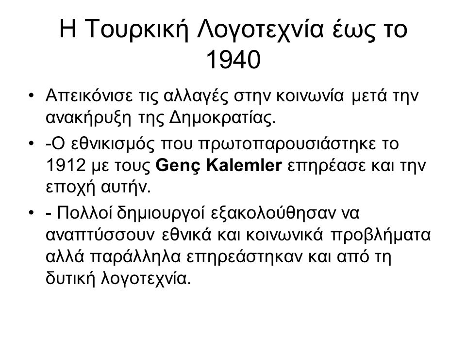 Η Τουρκική Λογοτεχνία έως το 1940 Απεικόνισε τις αλλαγές στην κοινωνία μετά την ανακήρυξη της Δημοκρατίας. -Ο εθνικισμός που πρωτοπαρουσιάστηκε το 191