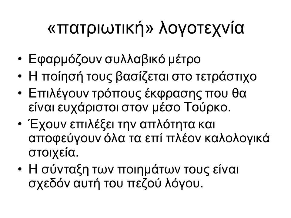«πατριωτική» λογοτεχνία Εφαρμόζουν συλλαβικό μέτρο Η ποίησή τους βασίζεται στο τετράστιχο Επιλέγουν τρόπους έκφρασης που θα είναι ευχάριστοι στον μέσο