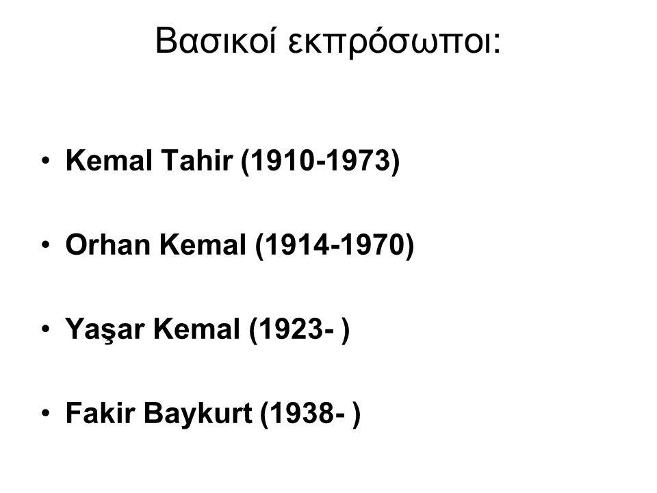 Βασικοί εκπρόσωποι: Kemal Tahir (1910-1973) Orhan Kemal (1914-1970) Yaşar Kemal (1923- ) Fakir Baykurt (1938- )
