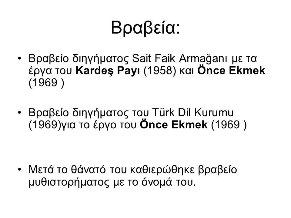 Βραβεία: Βραβείο διηγήματος Sait Faik Armağanı με τα έργα του Kardeş Payı (1958) και Önce Ekmek (1969 ) Βραβείο διηγήματος του Türk Dil Kurumu (1969)για το έργο του Önce Ekmek (1969 ) Μετά το θάνατό του καθιερώθηκε βραβείο μυθιστορήματος με το όνομά του.