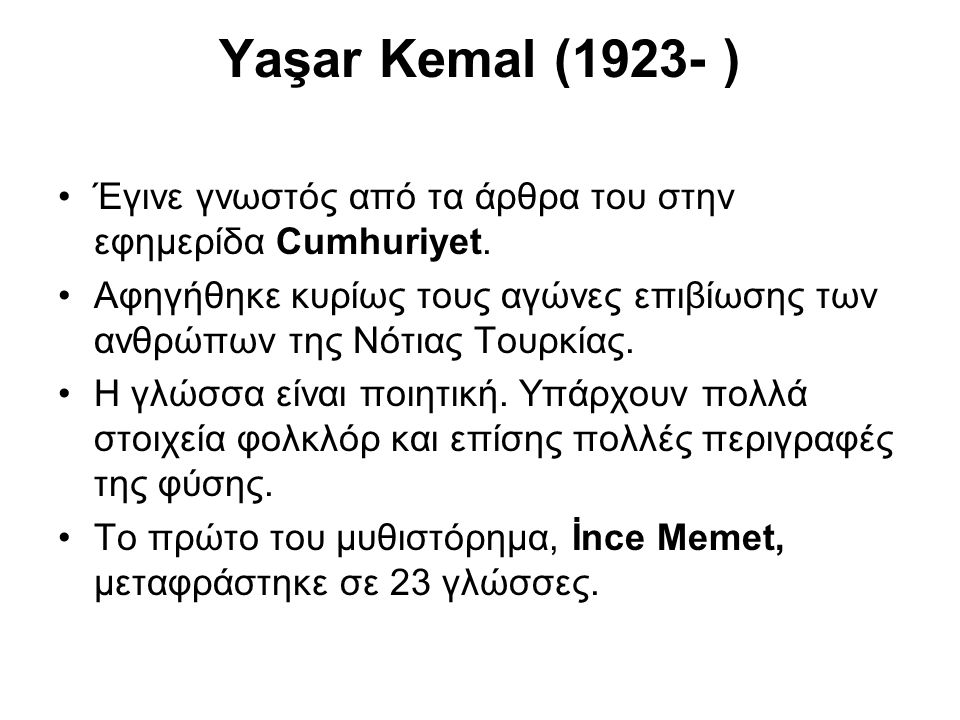 Yaşar Kemal (1923- ) Έγινε γνωστός από τα άρθρα του στην εφημερίδα Cumhuriyet.