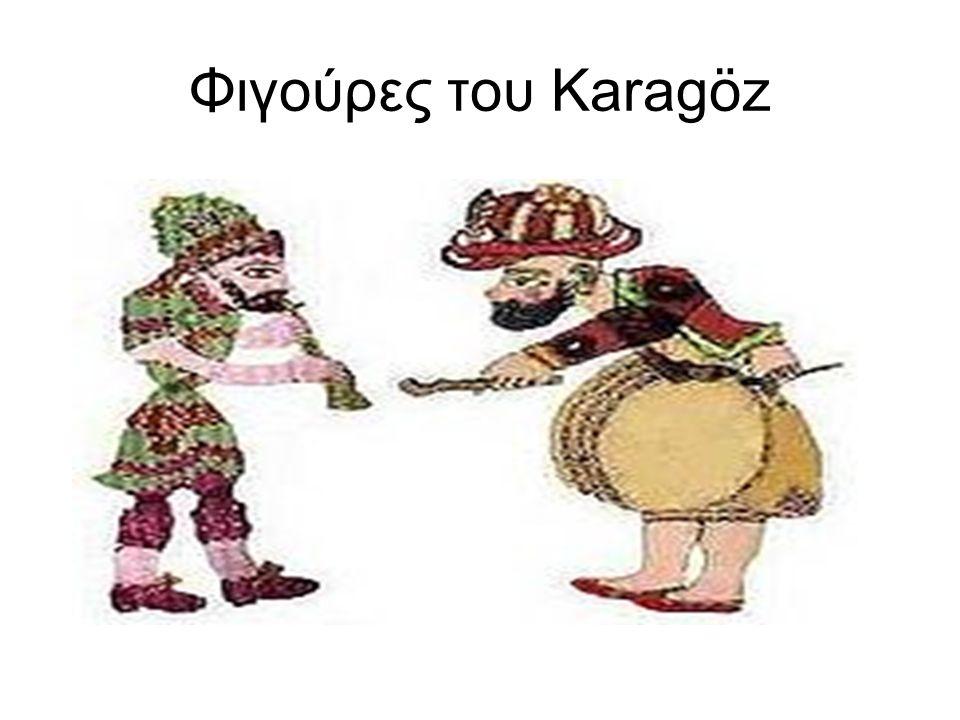 Φιγούρες του Karagöz