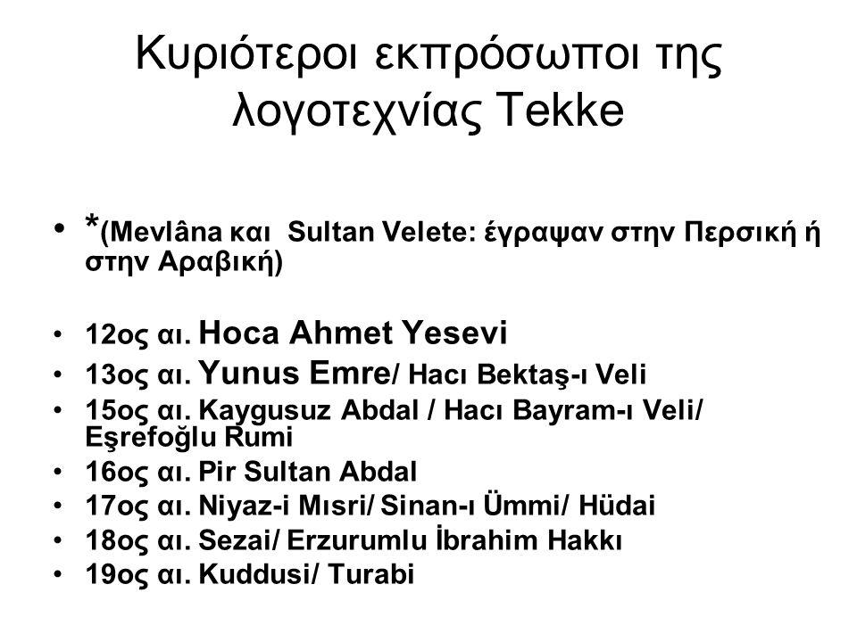 Κυριότεροι εκπρόσωποι της λογοτεχνίας Tekke * (Μevlâna και Sultan Velete: έγραψαν στην Περσική ή στην Αραβική) 12ος αι. Hoca Ahmet Yesevi 13ος αι. Yun
