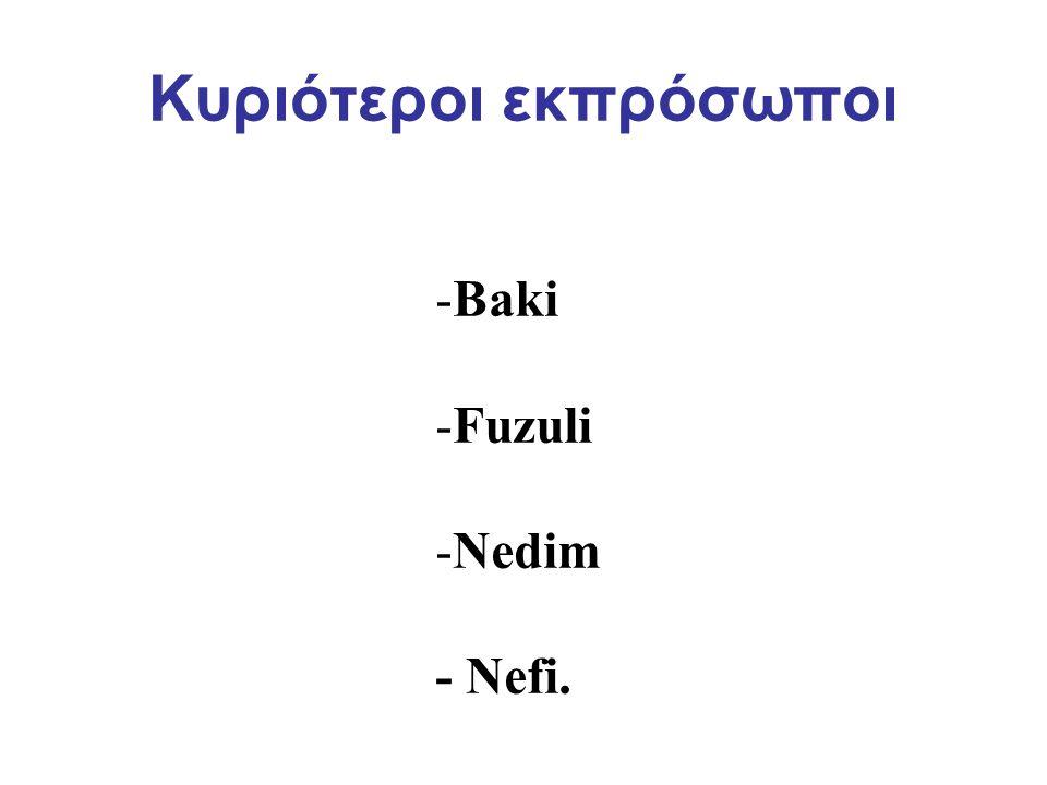 -Baki -Fuzuli -Nedim - Nefi. Κυριότεροι εκπρόσωποι