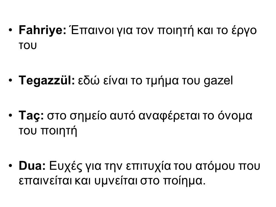 Fahriye: Έπαινοι για τον ποιητή και το έργο του Tegazzül: εδώ είναι το τμήμα του gazel Taç: στο σημείο αυτό αναφέρεται το όνομα του ποιητή Dua: Ευχές