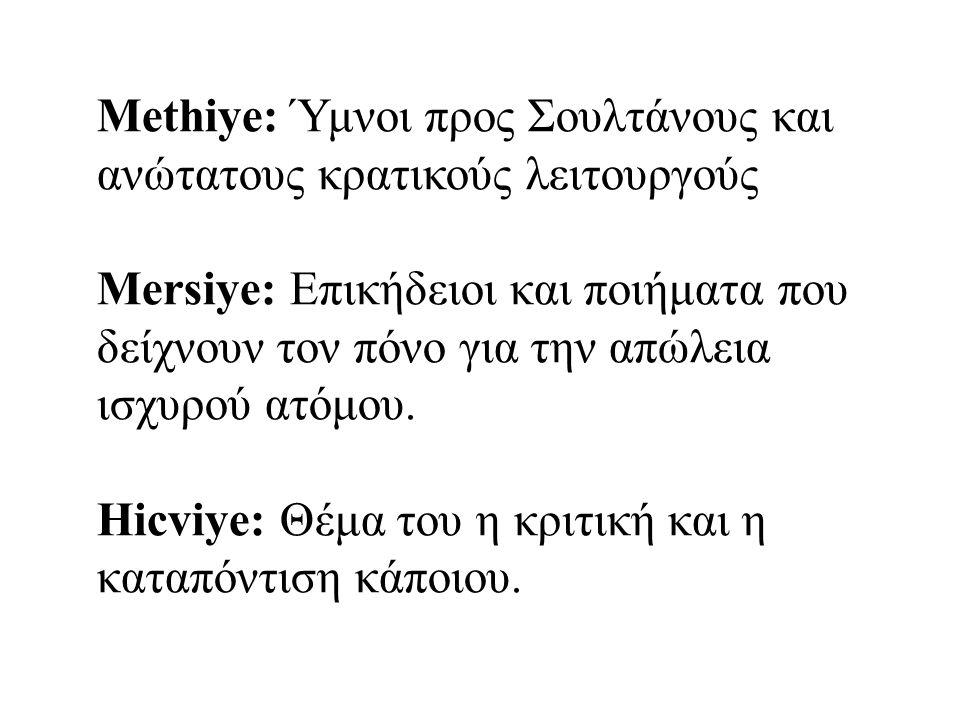 Methiye: Ύμνοι προς Σουλτάνους και ανώτατους κρατικούς λειτουργούς Mersiye: Επικήδειοι και ποιήματα που δείχνουν τον πόνο για την απώλεια ισχυρού ατόμου.