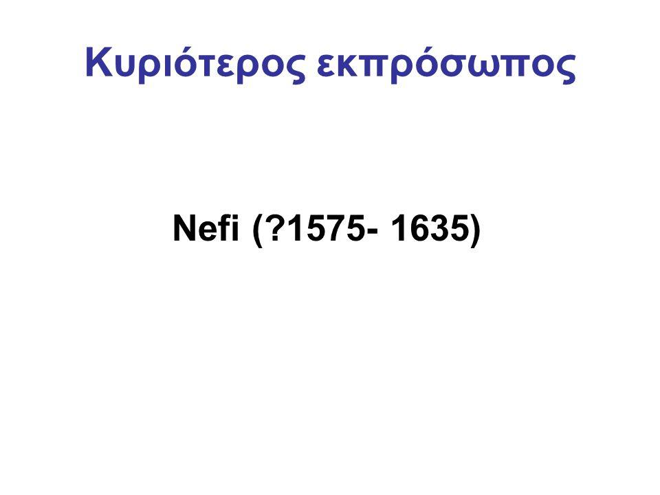 Κυριότερος εκπρόσωπος Nefi (?1575- 1635)