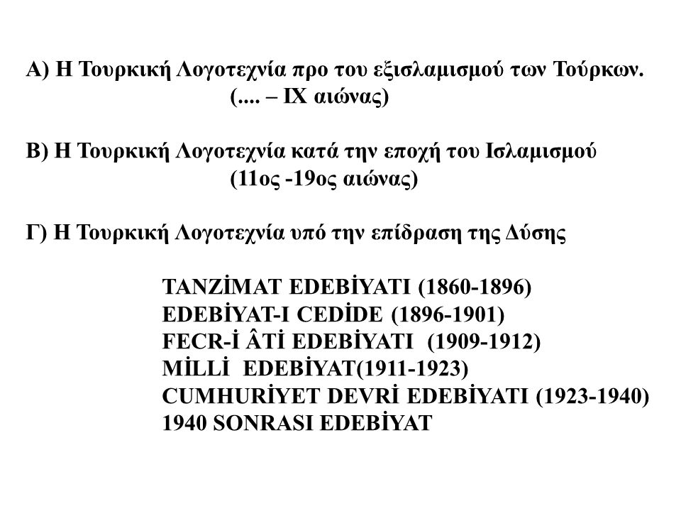 Α) Η Τουρκική Λογοτεχνία προ του εξισλαμισμού των Τούρκων. (.... – IX αιώνας) Β) Η Τουρκική Λογοτεχνία κατά την εποχή του Ισλαμισμού (11ος -19ος αιώνα