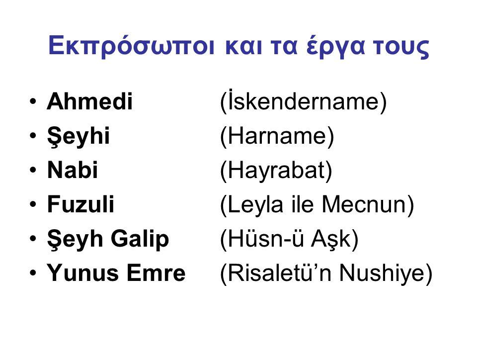 Εκπρόσωποι και τα έργα τους Ahmedi (İskendername) Şeyhi (Harname) Nabi (Hayrabat) Fuzuli (Leyla ile Mecnun) Şeyh Galip (Hüsn-ü Aşk) Yunus Emre (Risale