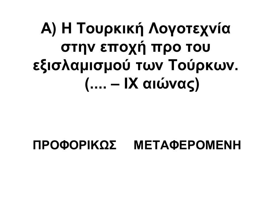 Α) Η Τουρκική Λογοτεχνία στην εποχή προ του εξισλαμισμού των Τούρκων. (.... – IX αιώνας) ΠΡΟΦΟΡΙΚΩΣ ΜΕΤΑΦΕΡΟΜΕΝΗ