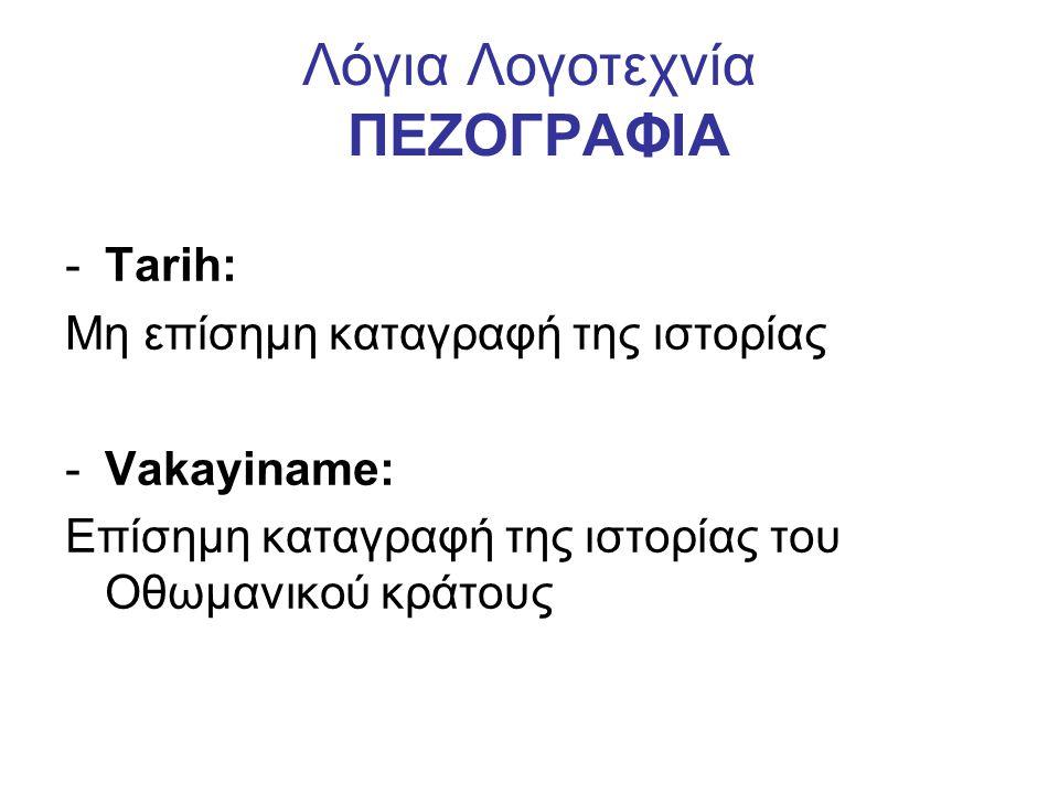 Λόγια Λογοτεχνία ΠΕΖΟΓΡΑΦΙΑ -Τarih: Μη επίσημη καταγραφή της ιστορίας -Vakayiname: Επίσημη καταγραφή της ιστορίας του Οθωμανικού κράτους