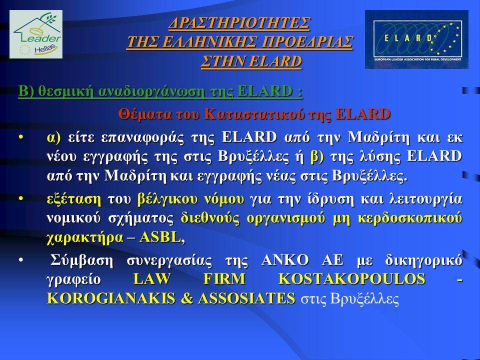 Β) θεσμική αναδιοργάνωση της ELARD : Θέματα του Καταστατικού της ELARD α) είτε επαναφοράς της ELARD από την Μαδρίτη και εκ νέου εγγραφής της στις Βρυξέλλες ή β) της λύσης ELARD από την Μαδρίτη και εγγραφής νέας στις Βρυξέλλες.α) είτε επαναφοράς της ELARD από την Μαδρίτη και εκ νέου εγγραφής της στις Βρυξέλλες ή β) της λύσης ELARD από την Μαδρίτη και εγγραφής νέας στις Βρυξέλλες.